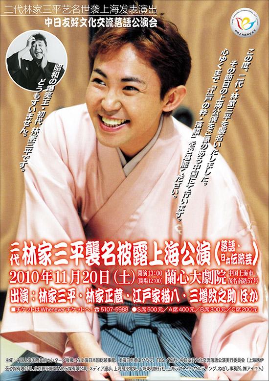 林家三平 (2代目)の画像 p1_14